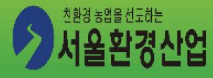서울환경산업