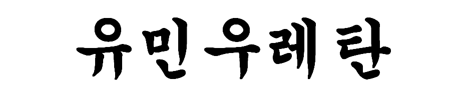 (주)유민우레탄