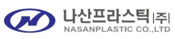 나산프라스틱(주)