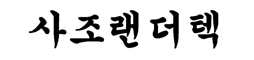 사조랜더텍