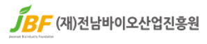 전남생물산업진흥원