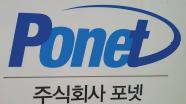 (주)포넷