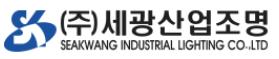 (주)세광산업조명